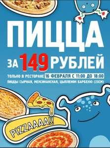 [Мск, МО, СПб] Пицца 23 см
