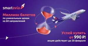 Миллион билетов по 990 рублей