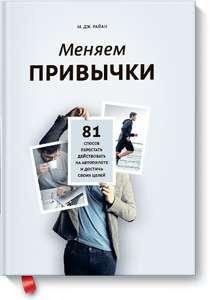 """Бесплатная электронная книга """"Меняем привычки"""". Автор: М.Дж.Райн"""