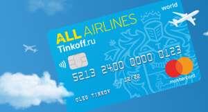 Возврат 6000 миль на авиабилеты за первую покупку по кредитной карте Tinkoff ALL Airlines