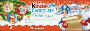 [Самара] Kinder chocolate 12 порций