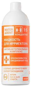 Жидкость-ополаскиватель WATERDENT для ирригатора антибактериальная, 500 мл (концентрат, разбавить в пропорции 1:5)