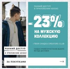 -23% в приложении Adidas