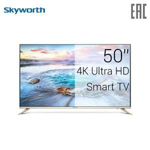 "Телевизор 50 ""Skyworth 50G2A"
