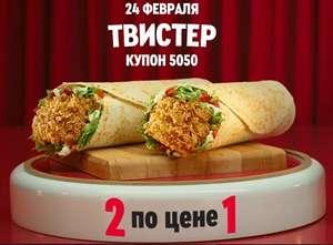 Два Твистера по цене одного в KFC 24 февраля
