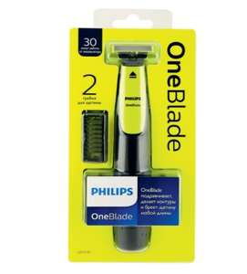 Триммер PHILIPS OneBlade QP2510/11, 2 насадки в комплекте