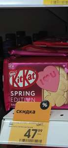 [ЕКБ] Шоколад Nestle KitKat Senses