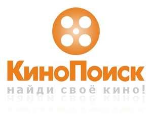 Скидка 100 рублей при покупке билета в Кинопоиске