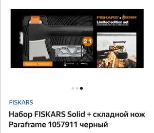 Набор 2в1 FISKARS Solid топор + складной нож Paraframe 1057911 черный + 400 баллов Яндекс.Плюс