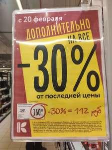 [Великий Новгород] Скидка 30% на все
