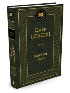 """Классики литературы в твердом переплете, напр, книга Джек Лондон """"Мартин Иден"""""""