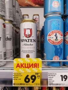 [Мск] Пиво Spaten 0,5 л