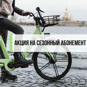 [СПб] Сезоный абонемент на велошеринг SmartBike (неограниченное количество поездок в день до 30 минут)