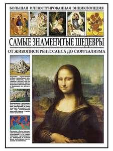 Книга Самые знаменитые шедевры. От живописи ренессанса до сюрреализма.