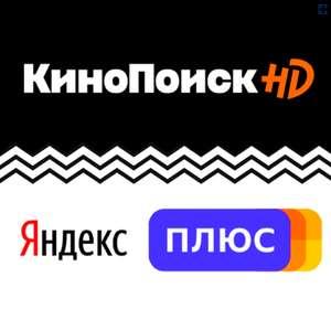 30 дней подписки КиноПоиск HD/ Яндекс Плюс (Суммируется с действующей подпиской)