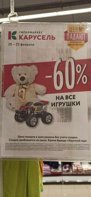 [Белгород] Скидка 60% на все игрушки