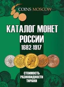 1+1=3 Каталоги монет и банкнот России (при покупке 3х каталогов в описании)