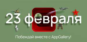 [Android] Розыгрыш гарантированных призов от AppGalery к 23 февраля