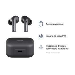 Беспроводные наушники Nokia Essential True Wireless Earphones E3500 (черный)