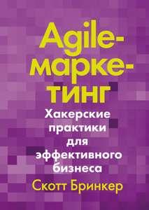Книга «Agile-маркетинг» от издательства МИФ