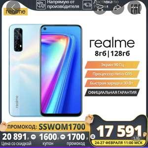Смартфон Realme 7 8+128 Гб