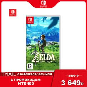 [Switch] The Legend of Zelda: Breath of the Wild