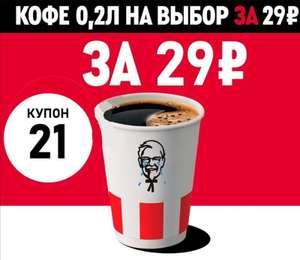 Кофе на выбор 0.2л со скидкой в KFC