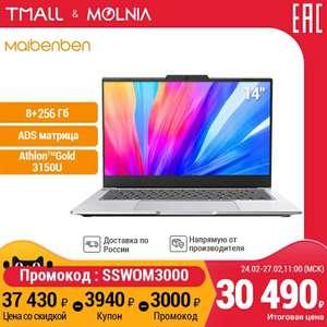 "Ультрабук Maibenben MAIBOOK S431 (14"" FHD, IPS/Athlon 3150U/8gb/256gb SSD/Vega3/Linux)"