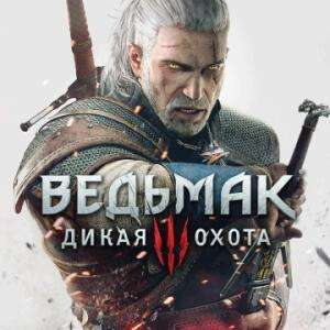 [Nintendo Switch] The Witcher 3: Wild Hunt / Complete Edition за 2699р.