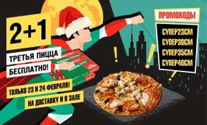 Пицца в подарок при покупке от определенной суммы (например, 23 см при заказе от 700₽)