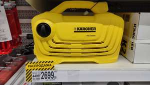 [Тамбов] Автомойка Karcher K2 Classic