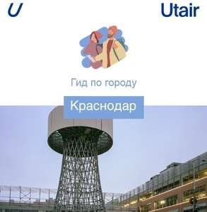Скидка 7% на авиабилеты в Краснодар и обратно от Utair