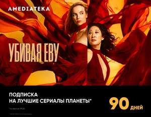 Подписка Amediateka со скидкой 40% (например, на три месяца)