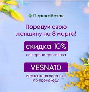 Скидка -10% и бесплатная доставка на первые 3 заказа