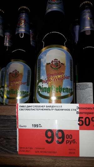[МСК] Пиво Dingslebener, Hefe-Weizen, 0.5 л