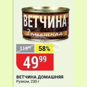 [Коломна] ВЕТЧИНА ДОМАШНЯЯ Рузком, 230 г