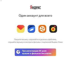 3 месяца Яндекс.Плюс бесплатно за регистрацию почты (для новых аккаунтов)