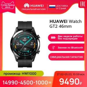 Смарт-часы Huawei Watch GT 2 (Tmall)