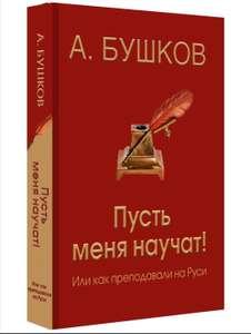 Книга Пусть меня научат! Или как преподавали на Руси.