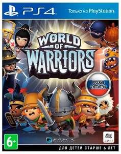 [PS4] World of Warriors, русские субтитры