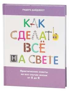 """Книга """"Как сделать всё на свете"""""""