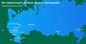 Акция «Проезд с бесконтактной картой «Мир» выгоднее»»