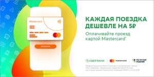 Акция «Каждая поездка дешевле с бесконтактной картой Mastercard»