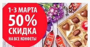 """Скидка 50% на все конфеты """"Победа вкуса"""" в фирменном магазине"""