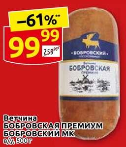 Ветчина По-Бобровски 500г (Бобровский мясо комбинат)