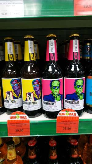 [Екатеринбург] Пивной напиток Дориан Грэль (с кориандром) и сливочный Франкенстаут в магазинах Яблоко