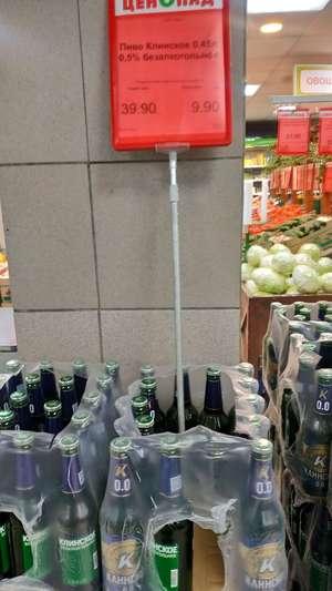 [Екатеринбург] Пиво Клинское безалкогольное в магазинах Яблоко