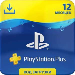 Подписка PlayStation Plus на 12-месяцев