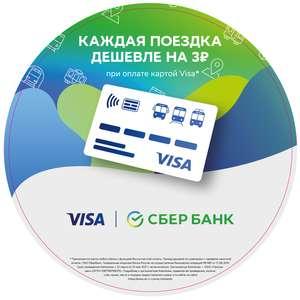 Акция «Экономьте на поездках с картой Visa» от Сбер Банк и VISA