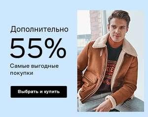 Скидка 55% на мужскую одежду из списка